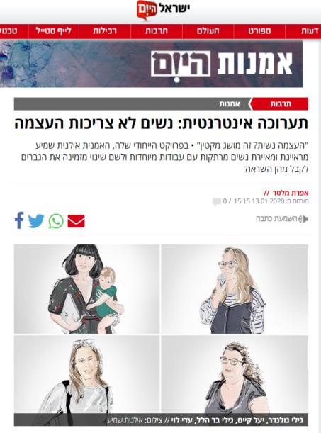 נשים בעבודה - ישראל היום